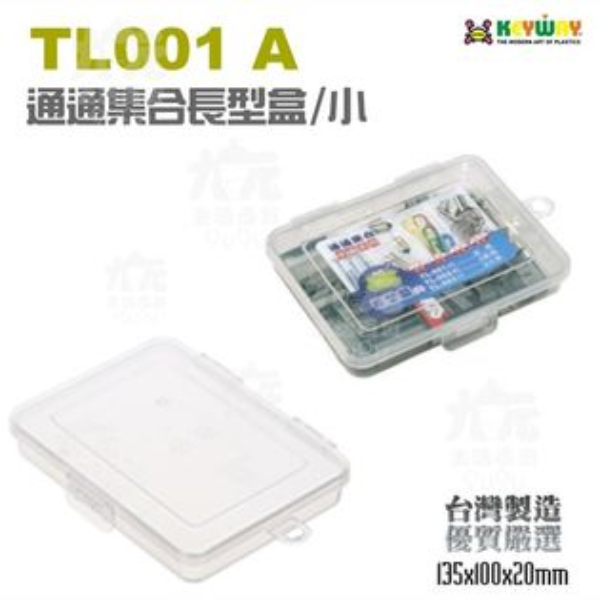 【九元生活百貨】聯府TL001A通通集合長型盒小掀蓋收納盒單格置物盒