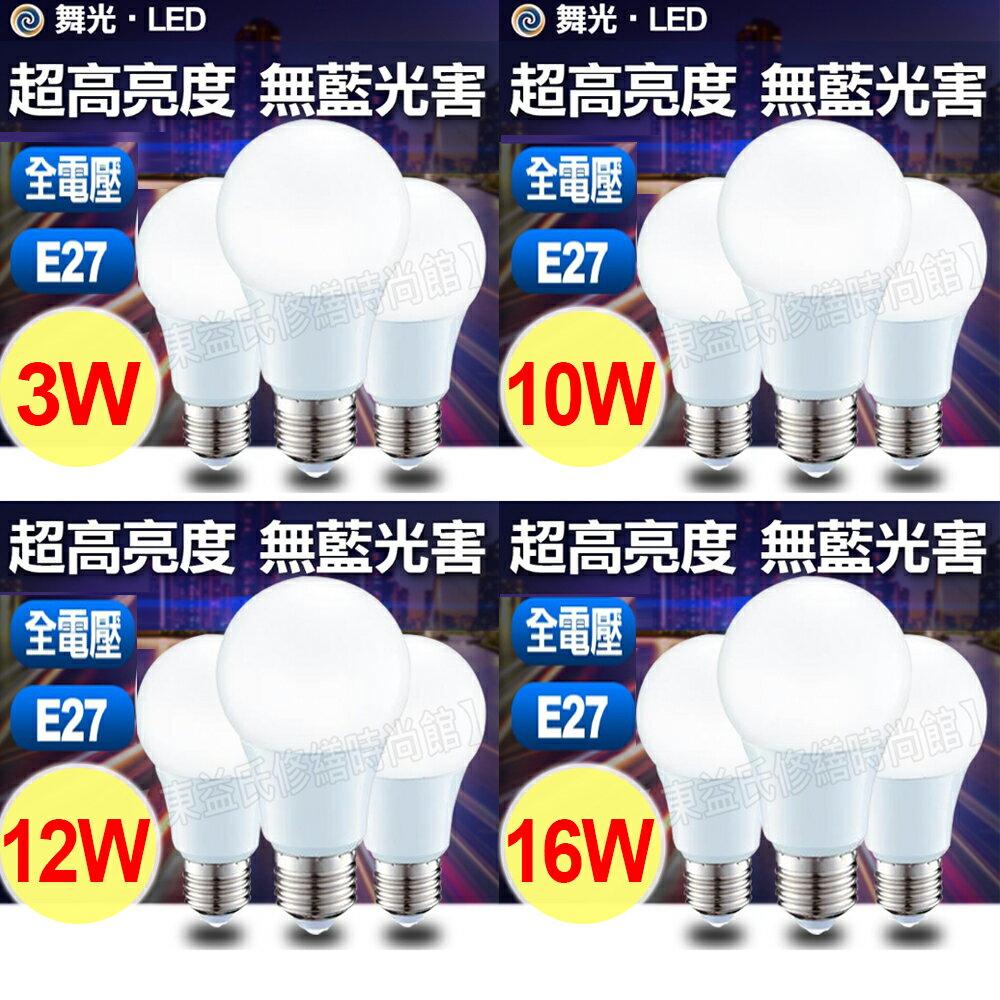 保固2年 現貨 舞光 LED燈泡 3W 10W 12W 16W 無藍光害 CNS認證 E27 球泡 【東益氏】