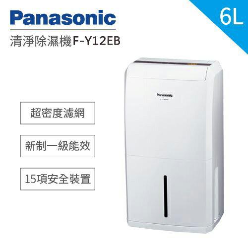 【點數10倍送】國際牌 Panasonic F-Y12EB 6L 除濕機 省電 節能 適用8坪