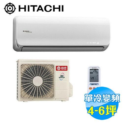 日立 HITACHI 頂級型 單冷變頻 一對一 分離式 冷氣 RAS-28JX / RAC-28JX 【送標準安裝】