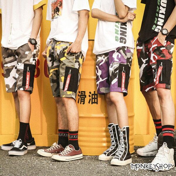 《MonkeyShop》【MK27】繽紛迷彩潮流側邊拉鍊造型抽繩休閒短褲-4色