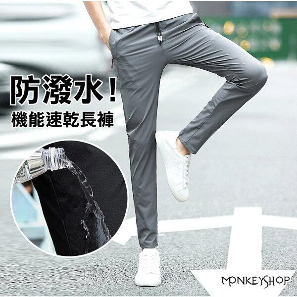 《MonkeyShop》【MYB918】防潑水彈性速乾運動休閒長褲-2色28~38有加大尺碼