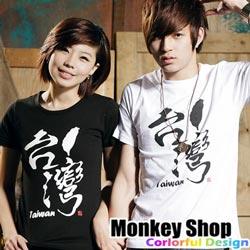 《Monkey Shop》【C12001】獨創設計款 MIT.TAIWAN.愛台灣潮流短T 挺學運紀念潮T 特價-共三色 TVBS專訪介紹款