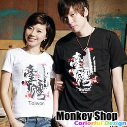 《Monkey Shop》【C12010】獨創設計款 MIT.TAIWAN.台灣101短T-共二色