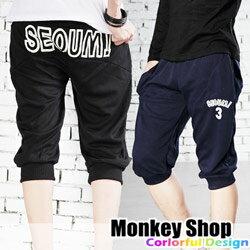 《Monkey Shop》【H349340】街頭時尚 型男必備 街SEOUM五分素色棉褲-共三色