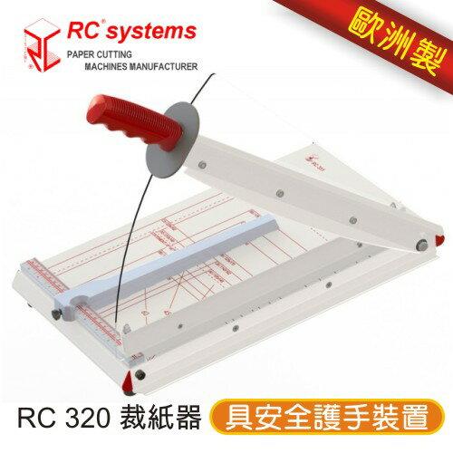 【免運/6期0利率】RC 320 裁紙器(A3) 歐洲製 RC320
