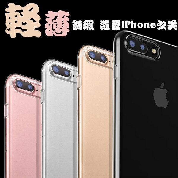 【TPU】Apple iPhone 8 Plus/iPhone 7 Plus/7+/8+ 5.5吋 超薄超透清水套/布丁套/高清果凍保謢套/水晶套/矽膠套/軟殼