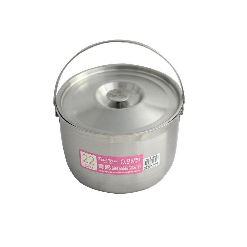 寶馬(22)304特厚調理鍋