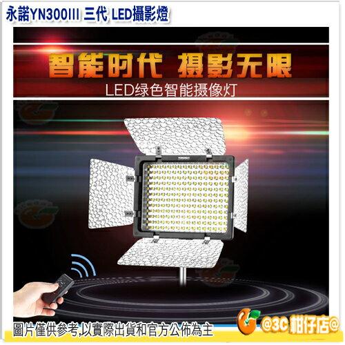 永諾 YONGNUO YN 300 III 雙色燈 LED持續燈 外拍燈 可調色溫 YN-300 3代 補光燈 新聞燈補光燈