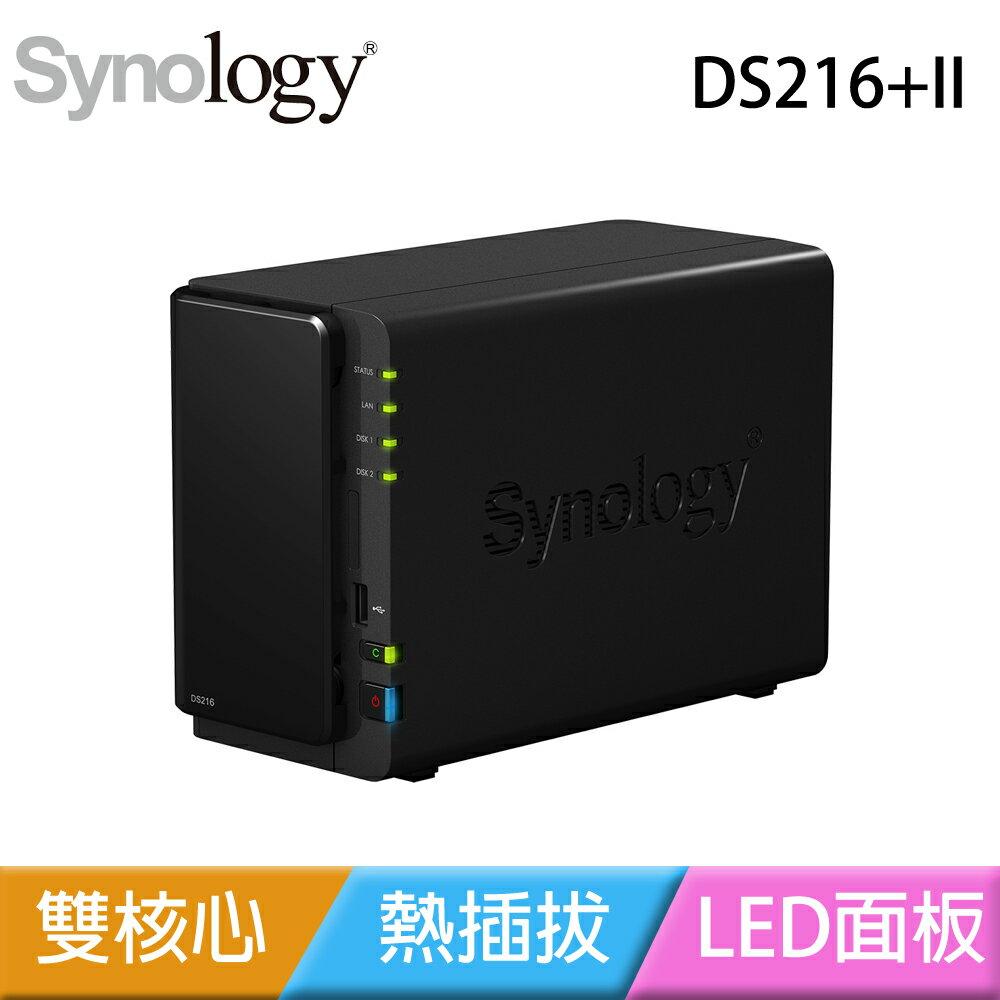 【全店94折起】Synology 群暉科技 DS216+II 2Bay 《加購硬碟優惠》8/15 前點數最低 2 倍《加購紅標 2TB*2 送到府安裝卡》網路儲存伺服器