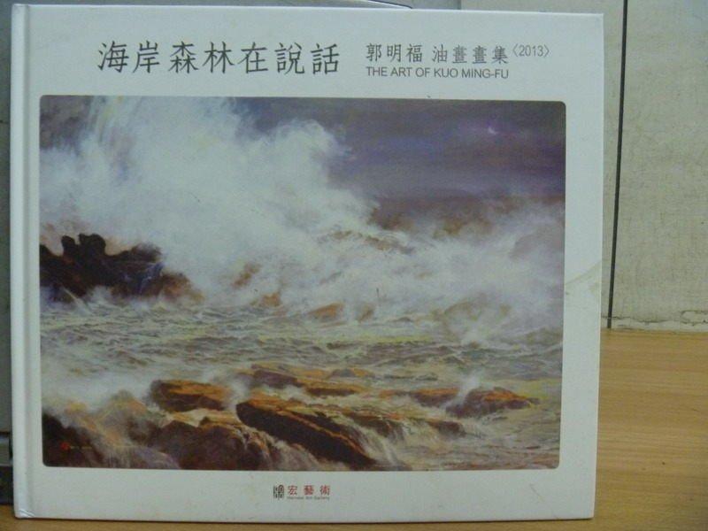 ~書寶 書T8/藝術_YEA~海岸森林在說話_郭明福油畫畫集2013_ 1000