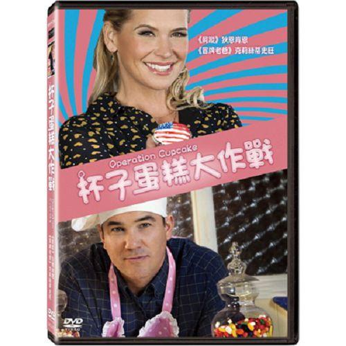 杯子蛋糕大作戰DVD
