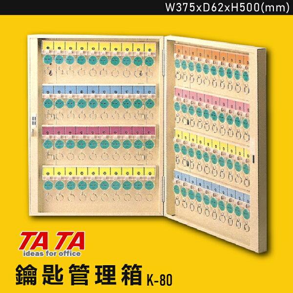 【品牌特選】TATAK-80鑰匙管理箱置物箱收納箱吊掛箱鑰匙商店飯店學校旅館工廠