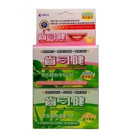 齒可健 保健/潔白牙粉 2種可選【DR415】◆德瑞健康家◆