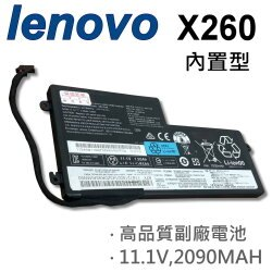 LENOVO X260 3芯 日系電芯 電池 X240 X240S X250 X260 T440 T440S T450 T450S T460 T460P T550 T550S T560 K2450  L450 L460 P50S W550S