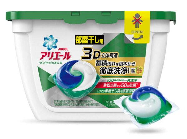 居家清潔日本P&G3D除臭抗菌洗衣膠球洗衣凝膠球-清香綠(盒裝18入)
