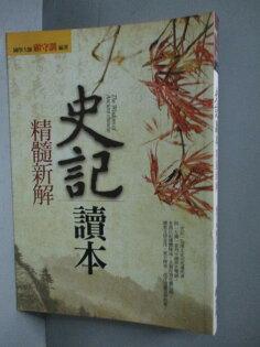 【書寶二手書T1/歷史_MMC】史記讀本-精髓新註_顧守訓