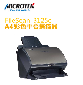 MICROTEK 全友 FileSean 掃描儀  FileSean  3125c  平台式 掃描器/台