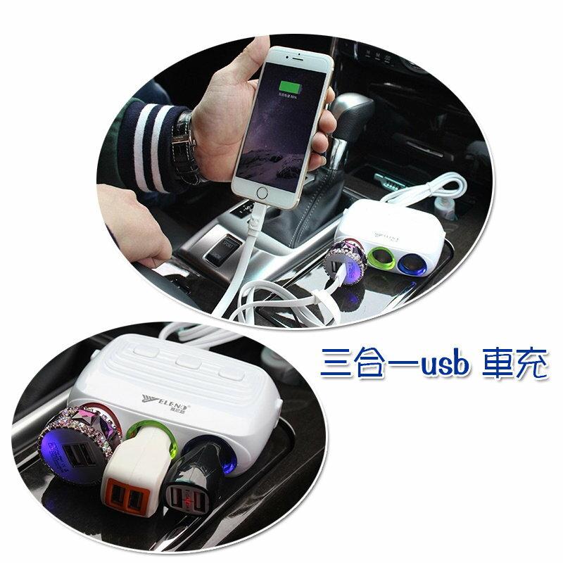 ~斯瑪鋒數位~一分三帶USB孔 三孔 車充 手機 平板 車用 充電頭 充電器 行動電源 旅充 變壓器 一對三