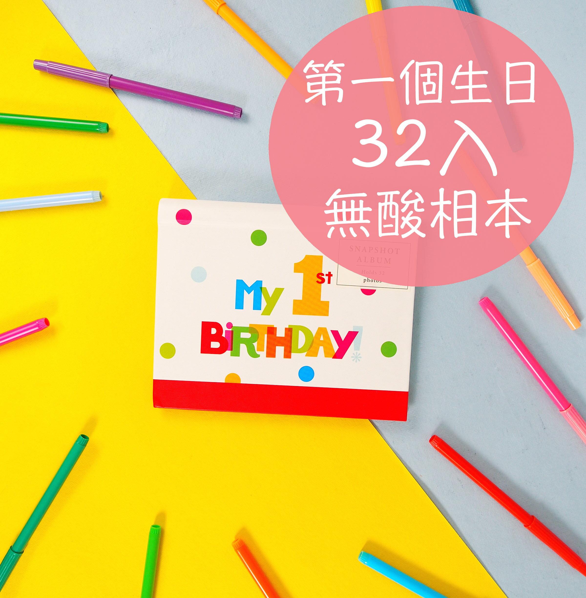 剪刀石頭紙 32入無酸相本/第一個生日