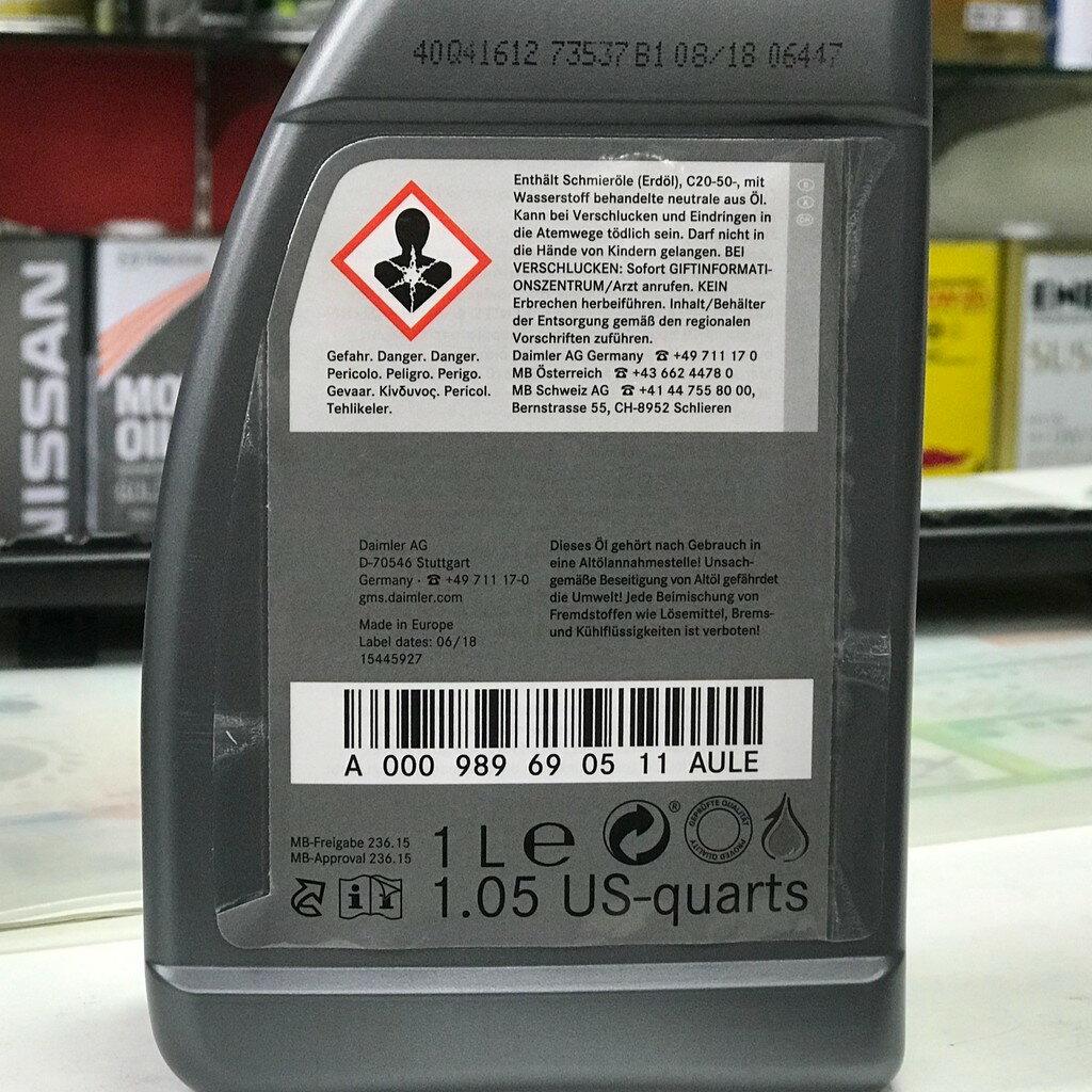 『刷卡最高享11%回饋』德國製 賓士 Benz ATF MB 236.15 原廠7速變速箱油  自動變速箱油 7速自排油
