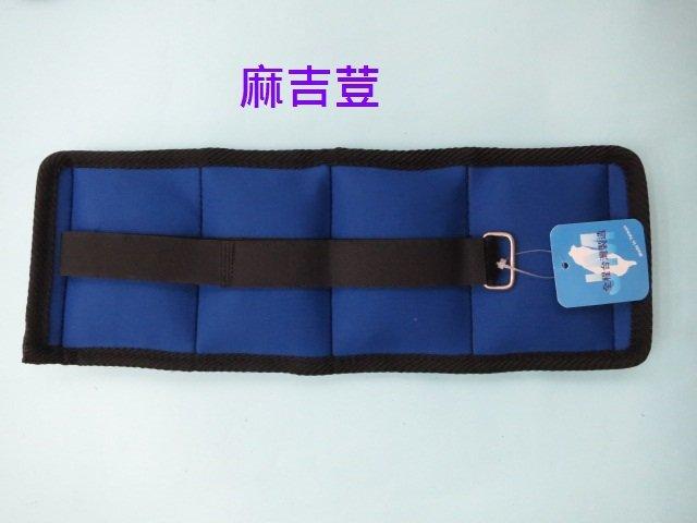 1KG 鐵砂袋/沙包/沙袋/運動沙袋 可調節活動覆重砂袋 適用於四肢復健及覆重訓練 超細纖維布 能有效減少不適感