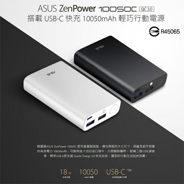 ASUSZenPower10050CQC3.0原廠快充行動電源USB-C10050mAh隨身電源移動電源充電器【神腦貨】