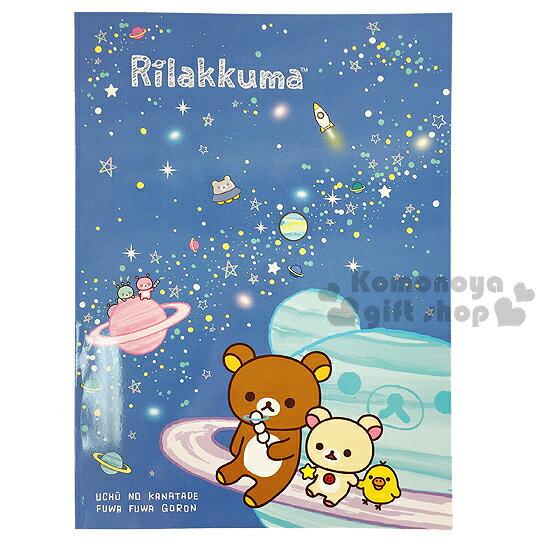 〔小禮堂〕懶懶熊 筆記本《藍.坐姿.外太空.16k》橫條紋內頁