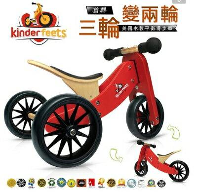 Kinderfeets 美國木製平衡滑步車教具車-初心者三輪系列(紅魔法) ※預購7月出貨