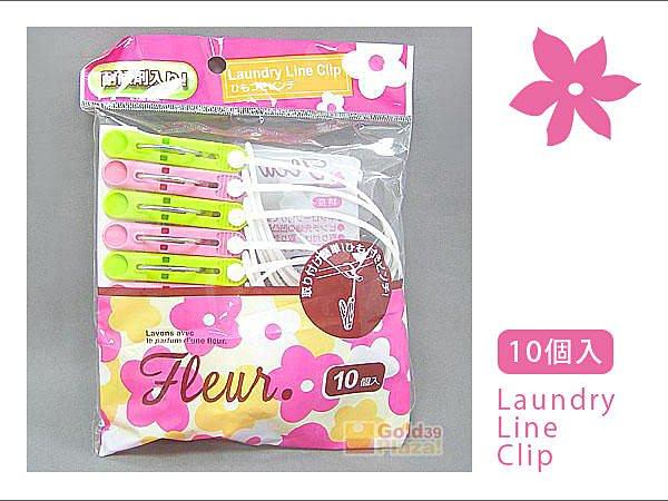 O雜貨【SV3374】日本設計 花型10個衣夾 附繩子 曬衣夾 曬衣繩 曬衣架 晾衣夾 晾衣繩
