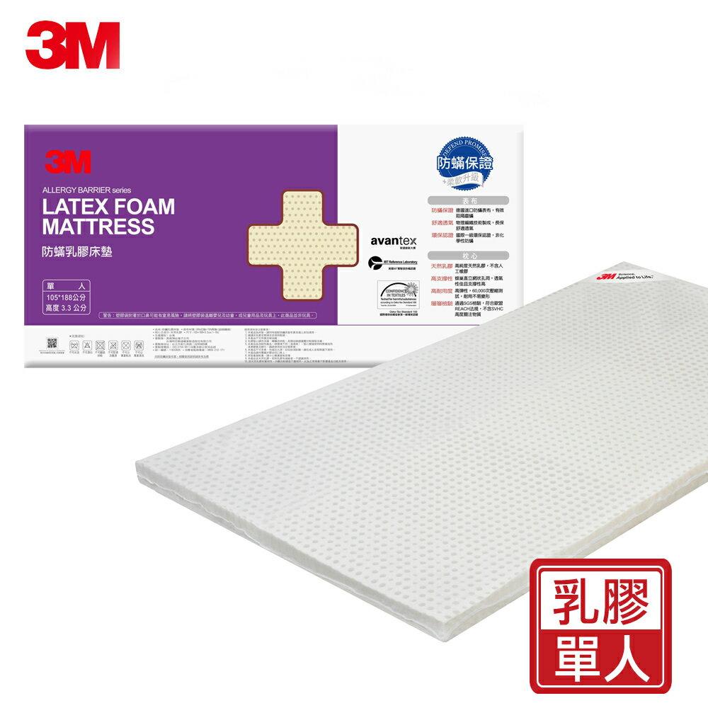 【3M】天然乳膠防蹣床墊-單人(附可拆卸可水洗防蹣床套)