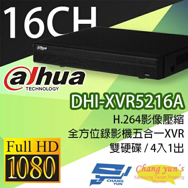 高雄台南屏東監視器DHI-XVR5216AH.26416路全方位錄影機五合一XVR大華dahua主機