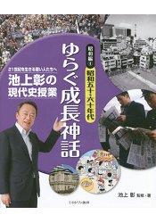 池上彰現代史課程 昭和篇 Vol.4 - 限時優惠好康折扣