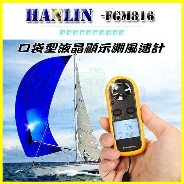 HANLIN-FGM816口袋型液晶顯示測風速計測風溫度計風力計風速風力風濕測量表風速儀風速器空調檢修