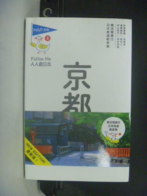 【書寶二手書T6/旅遊_KFJ】京都(六版):人人遊日本系列2_附地圖