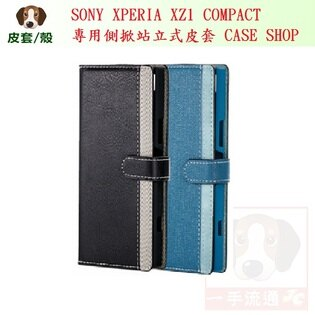 SONYXPERIAXZ1COMPACT專用側掀站立式皮套CASESHOP