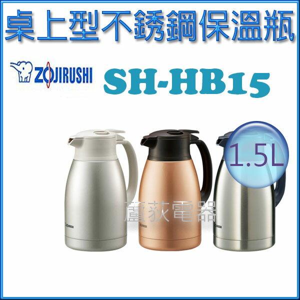 XA現貨【蘆洲~蘆荻電器】 全新1.5L 【象印桌上型不銹鋼保溫瓶】SH-HB15另售SH-HB10.SH-HB19.