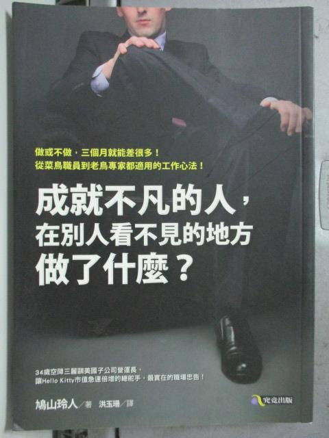 ~書寶 書T2/財經企管_HFN~成就不凡的人 在別人看不見的地方做了什麼 _鳩山玲人