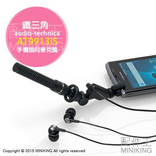 【配件王】現貨 日本 鐵三角 audio-technica AT9913iS 指向錄音麥克風 手機麥克風