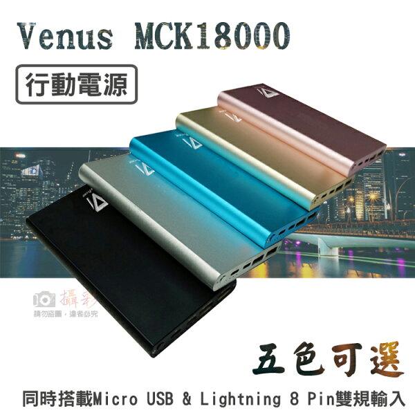 攝彩@VenusMCK18000行動電源超薄鋁合金雙系統輸入高容量12000mAh快速充電台灣製造