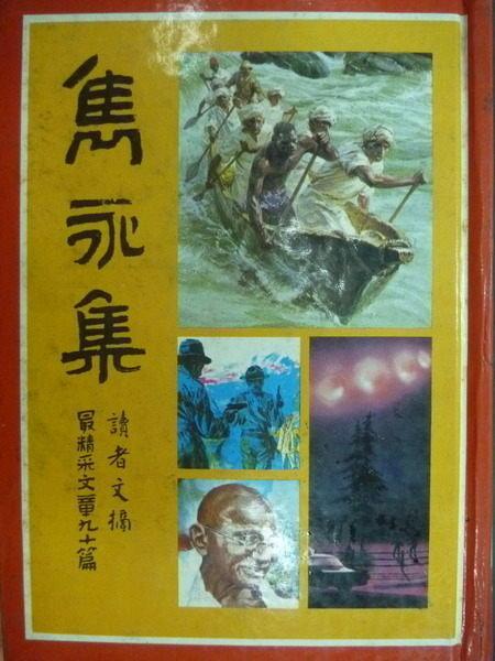【書寶二手書T6/翻譯小說_OJI】雋永集_讀者文摘