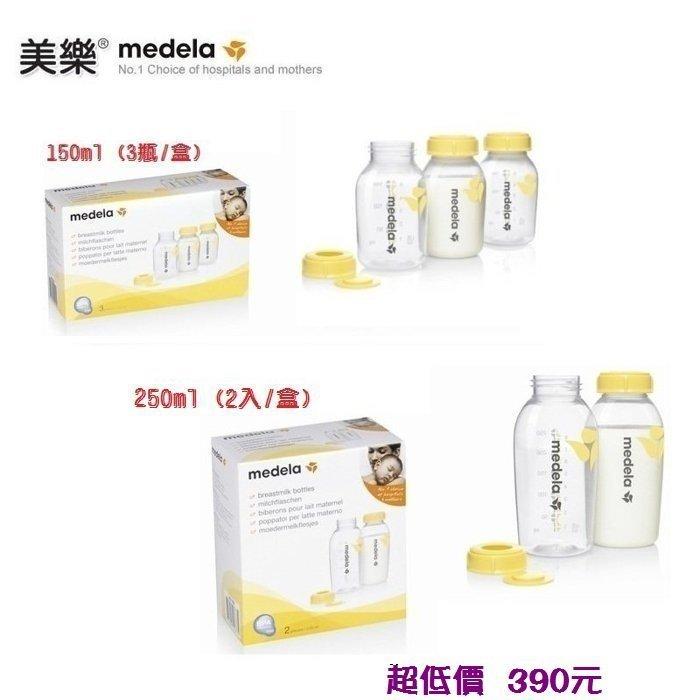 *美馨兒* 美樂 medela - 印花儲存奶瓶組 150ml(3入)/250ml (2入)(二尺寸可挑) 390元