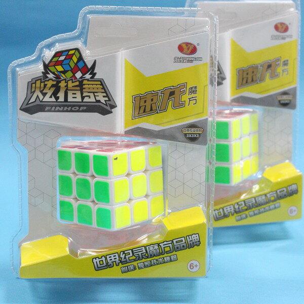 魔術方塊 速龍魔術方塊 炫指舞比賽級魔術方塊(白底)/一個入{定100} 5.7cm X 5.7cm~永駿YJ9604