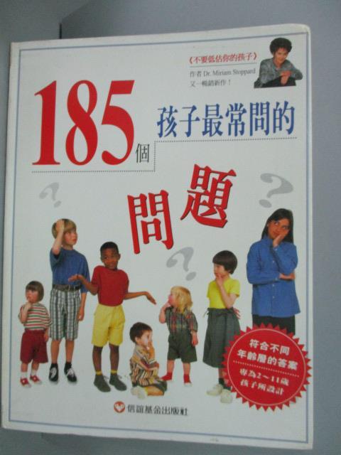 ~書寶 書T1/少年童書_WDI~185個孩子最常問的問題_Miriam Stoppard