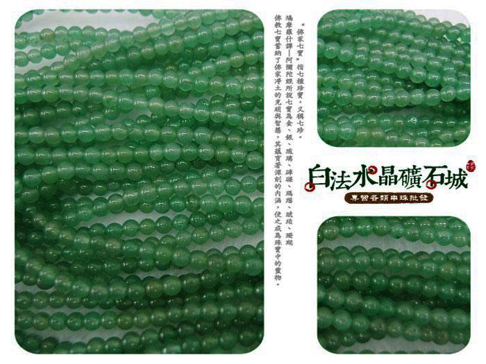 白法水晶礦石城  天然-東菱玉(石) 4mm 透度高  串珠/條珠 首飾材料