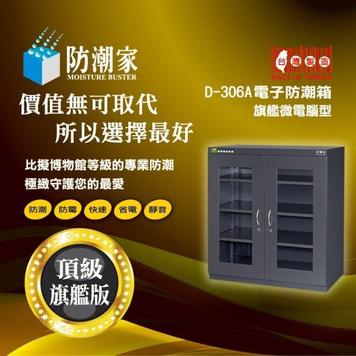 【新風尚潮流】防潮家 365L 電子防潮箱 優質防護 效果快8倍 防潮櫃 D-306A