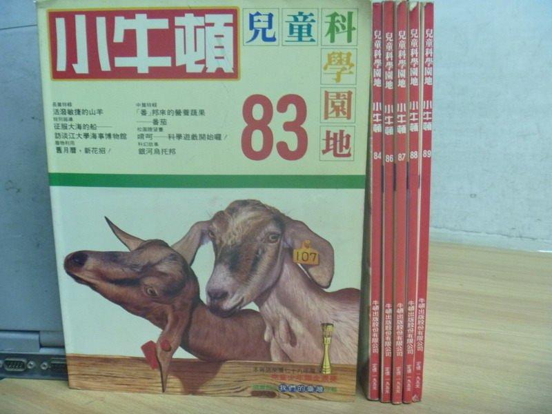 ~書寶 書T7/少年童書_REA~小牛頓_83^~89期間_6本合售_探訪時間的奧秘等 ~