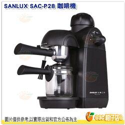 免運 SANLUX SAC-P28 咖啡機 台灣三洋 公司貨 四杯份 蒸氣打奶泡功能