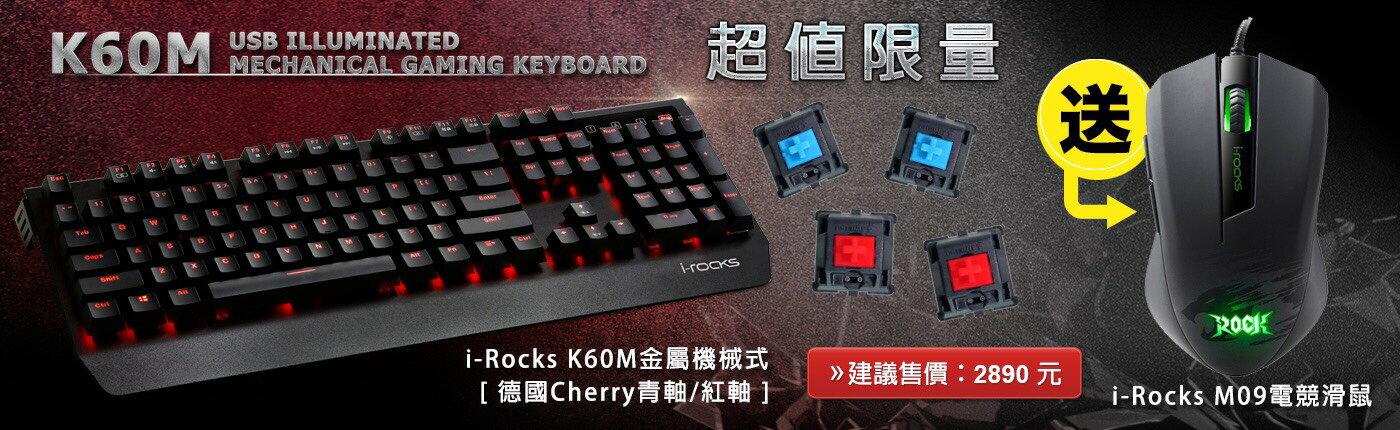 <br/><br/> ☆宏華資訊廣場☆I-Rocks 艾芮克 K60M CHERRY 青軸/紅軸 加贈M09 滑鼠<br/><br/>