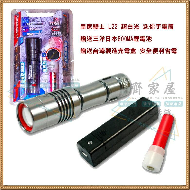 ‧齊家屋【皇家騎士 L22 超白光 迷你手電筒】含稅台灣製 LED 3.0瓦 250流明 伸縮變光 送充電盒送鋰電池